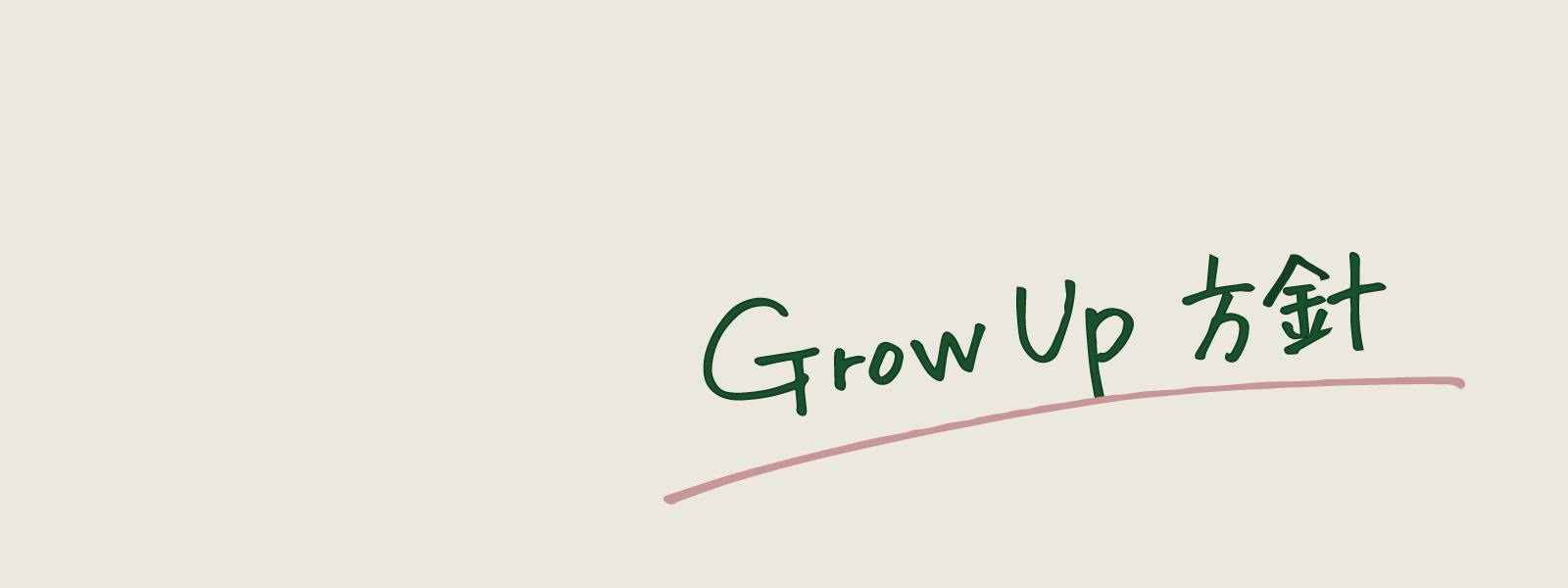 GrowUp方針