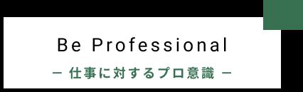 Be Professional/仕事に対するプロ意識